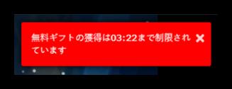 SHOWROOMで視聴ボーナスの回収が制限されている様子のスクリーンショット